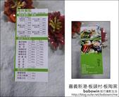 2012.01.07 嘉義新港板陶窯:DSC_2021.JPG