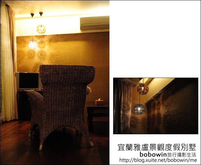 2012.02.10 宜蘭雅盧景觀度假別墅:DSC_4790.JPG