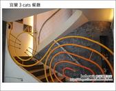 2012.02.11 宜蘭3 cats 餐廳:DSC_5074.JPG