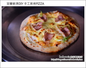 Day2 Part1 宜蘭蘇澳DIY 手工窯烤PIZZA:DSC_5784.JPG