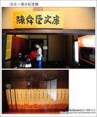 2011.10.30 淡水一滴水紀念館:DSC_0973.JPG