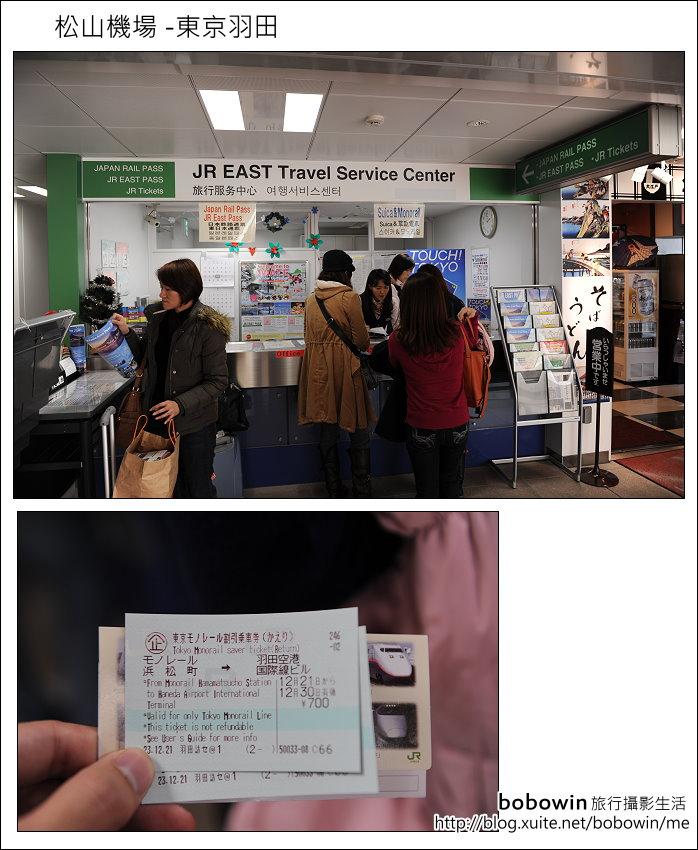 日本東京 Day1 part1 搭日航 出發去東京(松山-羽田-東京-東橫inn):DSC_7897.JPG