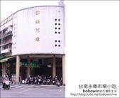 2013.01.26 台南永樂市場小吃:DSC_9637.JPG