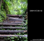 2009.06.13 林美石磐步道:DSCF5415.JPG