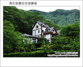 2012.04.27 容園谷住宿賞螢:DSC_1237.JPG