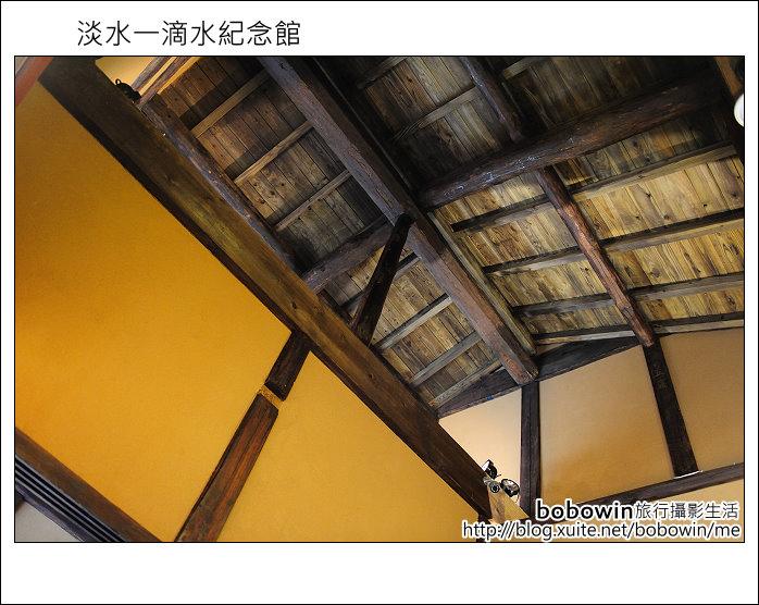 2011.10.30 淡水一滴水紀念館:DSC_0976.JPG