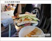 2012.05.12 台北內湖黑羊咖啡:DSC01431.JPG