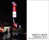 2013.03.21 基隆旺記小籠湯包:DSC_6535.JPG