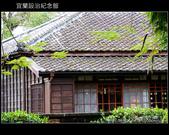 [ 遊記 ] 宜蘭設治紀念館--認識蘭陽發展史:DSCF5401.JPG