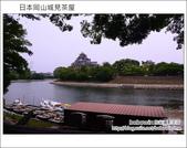 Day2 Part7 城見茶屋:DSC_7492.JPG