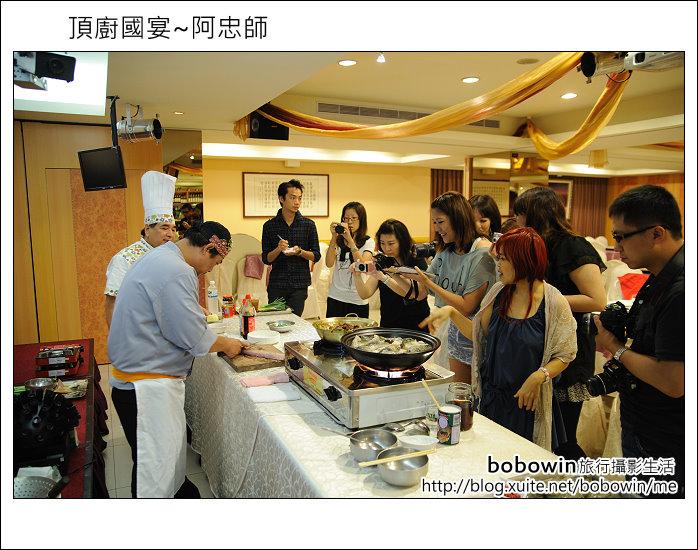 2011.08.27 頂廚國宴~阿忠師:DSC_1957.JPG