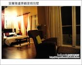 2012.02.10 宜蘭雅盧景觀度假別墅:DSC_4793.JPG