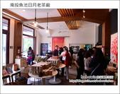 2013.02.13 南投魚池日月老茶廠:DSC_2066.JPG