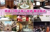 大阪10間飯店:01.jpg