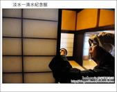 2011.10.30 淡水一滴水紀念館:DSC_0982.JPG
