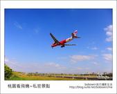 2012.10.04 桃園看飛機~私密景點:DSC_5366.JPG