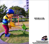 台南南科湖濱雅舍幾米公園:DSC_8957.JPG