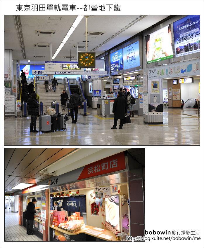 日本東京 Day1 part1 搭日航 出發去東京(松山-羽田-東京-東橫inn):DSC_7932.JPG