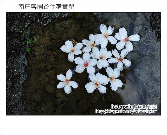 2012.04.27 容園谷住宿賞螢:DSC_1257.JPG