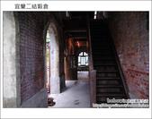 2011.10.16 宜蘭二結穀倉:DSC_8070.JPG