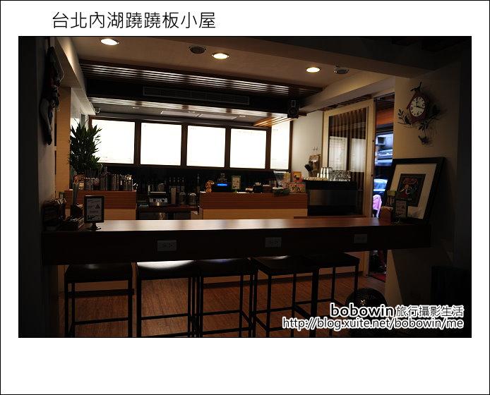 2013.01.13 台北內湖蹺蹺板小屋:DSC_9548.JPG