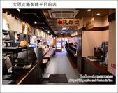 大阪丸龜製麵千日前店:DSC_6644.JPG