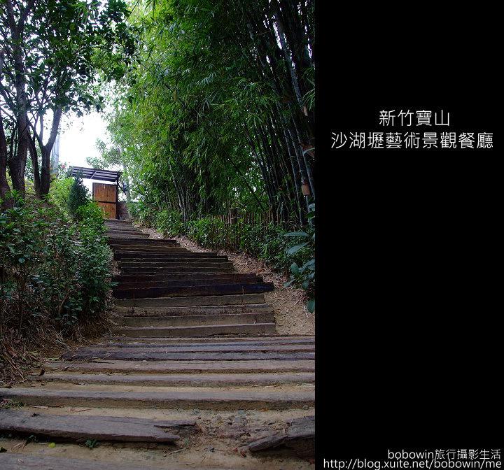 [景觀餐廳]  新竹寶山沙湖瀝藝術村:DSCF3060.JPG