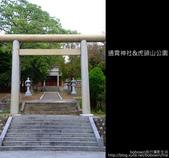 2009.11.07 通霄神社&虎頭山公園:DSCF1206.JPG