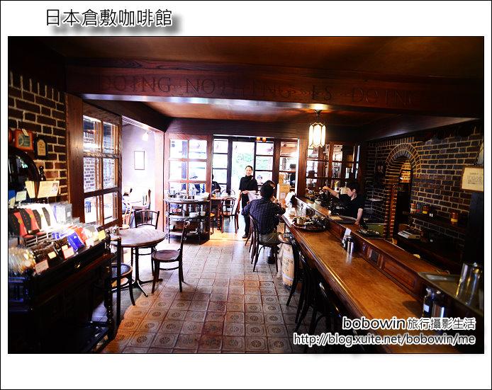 Day3 Part5 倉敷咖啡館:DSC_8382.JPG