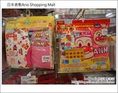 Day3 Part7 倉敷Ario shopping Mall:DSC05045.JPG