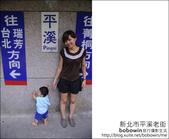 2011.09.18  平溪老街:DSC_3918.JPG