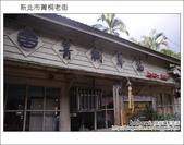 2011.09.18  菁桐老街:DSC_3980.JPG