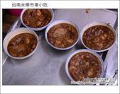 2013.01.26 台南永樂市場小吃:DSC_9644.JPG