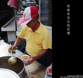 2008.12.14 恆春老街古城門巡禮及美食介紹:DSCF1838.jpg