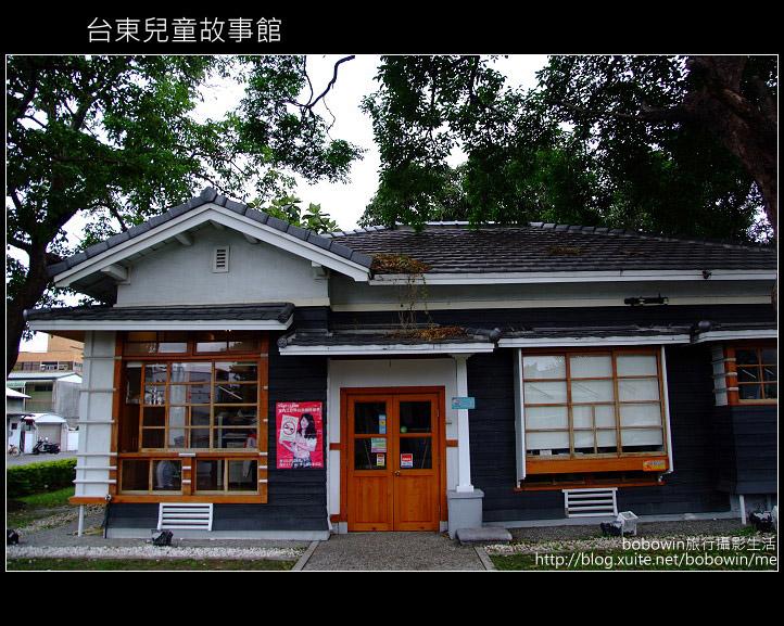 台東兒童故事館:DSCF9287.JPG