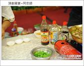 2011.08.27 頂廚國宴~阿忠師:DSC_1966.JPG