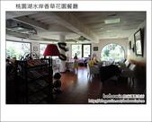 2012.03.31 桃園湖水岸香草花園餐廳:DSC_7855.JPG