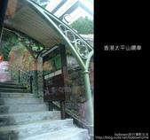 遊記 ] 港澳自由行day2 part3 山頂覽車站-->太平山頂-->蘭桂坊-->九龍皇悅酒店 :DSCF8780.JPG
