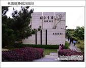2013.03.17 桃園龍潭6028咖啡:DSC_3595.JPG