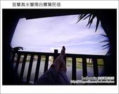 宜蘭真水蘭陽白鷺鷥民宿:DSC_5503.JPG