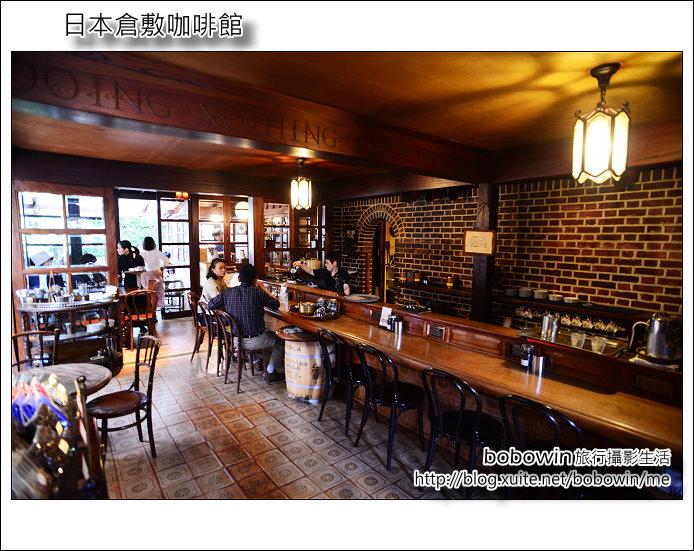 Day3 Part5 倉敷咖啡館:DSC_8384.JPG
