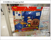 Day3 Part7 倉敷Ario shopping Mall:DSC05046.JPG