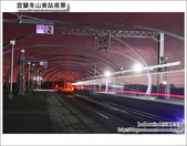 宜蘭冬山車站夜景與日景:DSC_0226.JPG