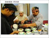 2011.08.27 頂廚國宴~阿忠師:DSC_1975.JPG