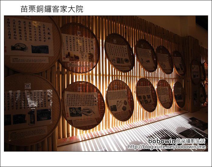 2010.12.19 苗栗銅鑼客家大院:DSCF6106.JPG