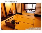 2011.10.30 淡水一滴水紀念館:DSC_0987.JPG