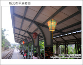 2011.09.18  平溪老街:DSC_3919.JPG