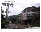 2011.09.18  菁桐老街:DSC_3987.JPG