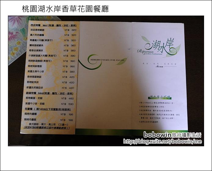 2012.03.31 桃園湖水岸香草花園餐廳:DSC_7863.JPG
