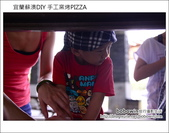 Day2 Part1 宜蘭蘇澳DIY 手工窯烤PIZZA:DSC_5749.JPG